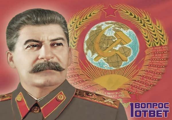 Сталин - генсек Советского Союза