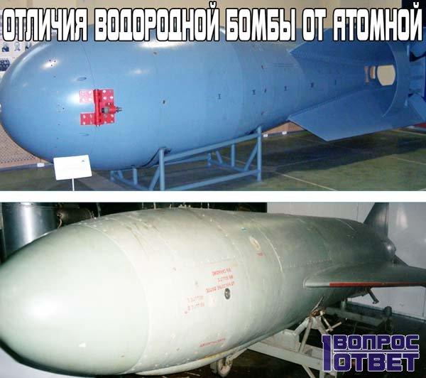 В чем отличие водородной бомбы от атомной?