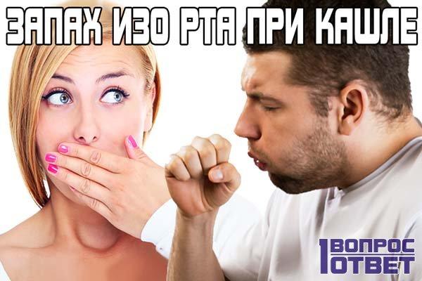Как бороться с запахом изо рта при кашле?