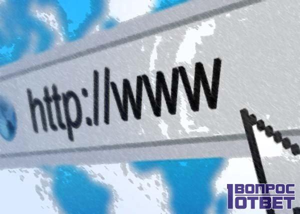 Доменное имя в строке браузера