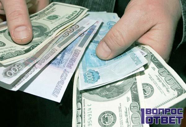 Расчет валюты и рублей