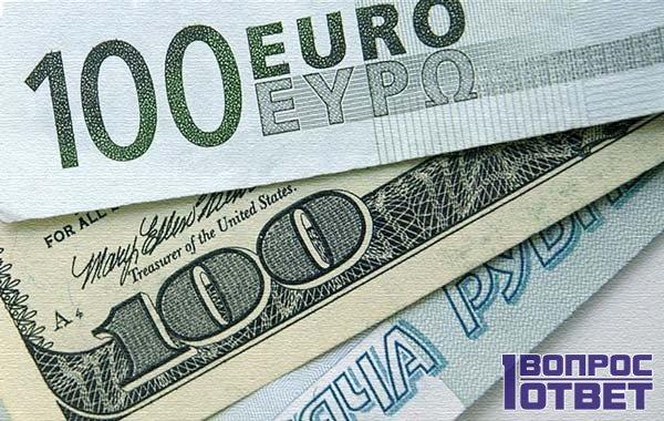 Евро и другая валюта