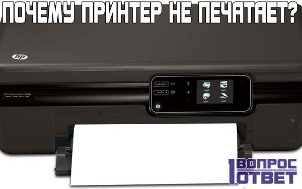 Почему принтер не печатает, но краска есть?