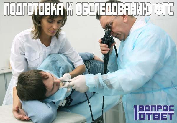 Подготовка к обследованию ФГС.