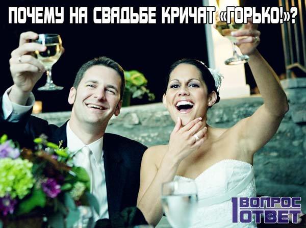 Зачем на свадьбе кричат «горько!»?