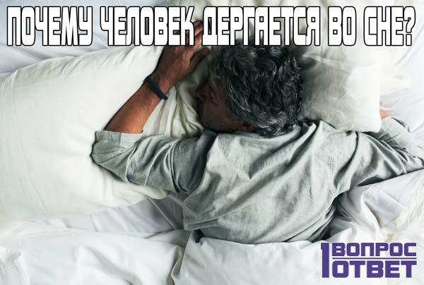 Почему человек дергается во сне
