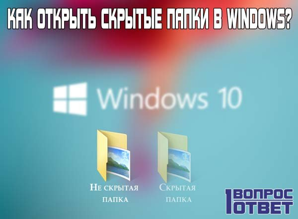 Как отобразить и открыть скрытые папки в Windows?