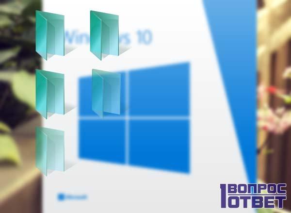 На рабочем столе Windows 10