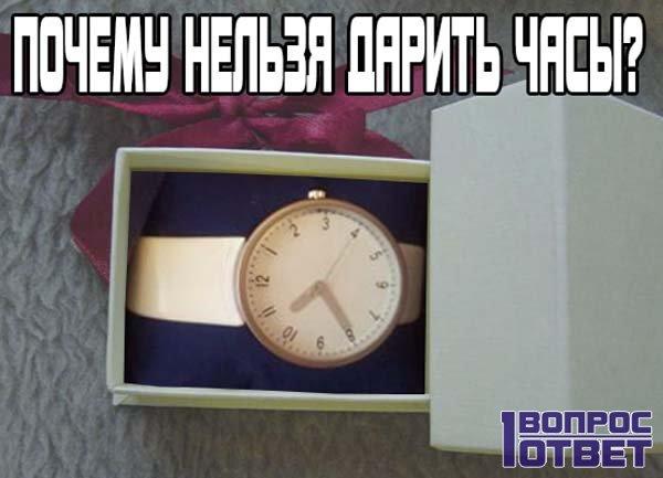 Почему не желательно дарить часы?