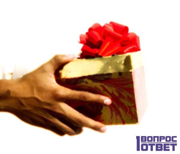 Рука с подарком