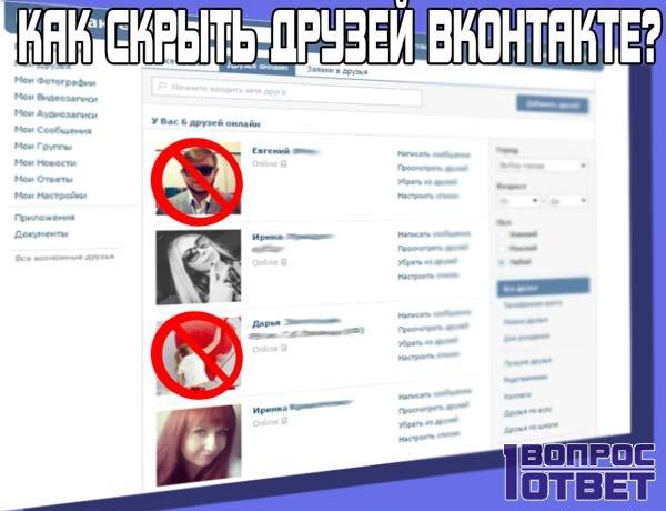 Как можно скрыть друзей вконтакте?
