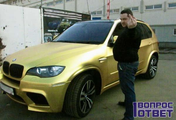 Эрик Давидович возле золотой БМВ