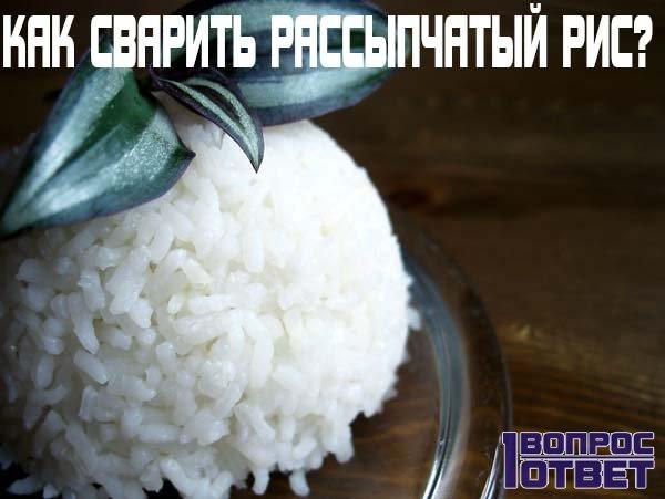 Как сварить рис, чтобы он был рассыпчатым
