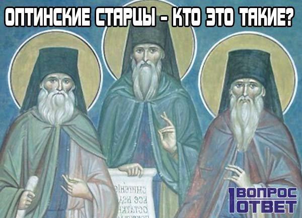 Кто такие Оптинские старцы?