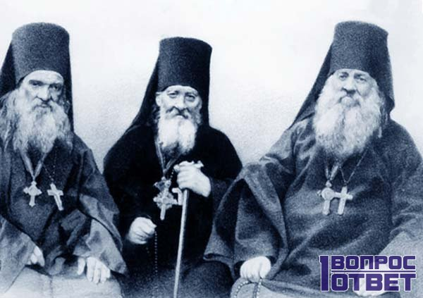 Три Оптинских старца перед молитвой