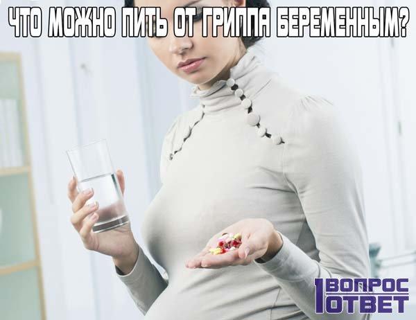 Что лучше пить беременным от гриппа?