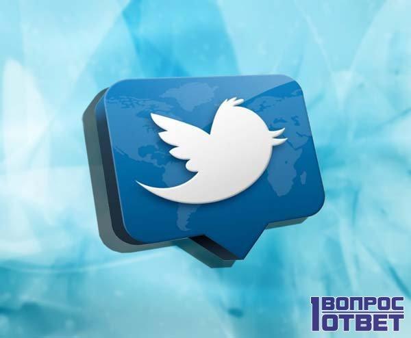 Твиттер - обмен короткими сообщениями