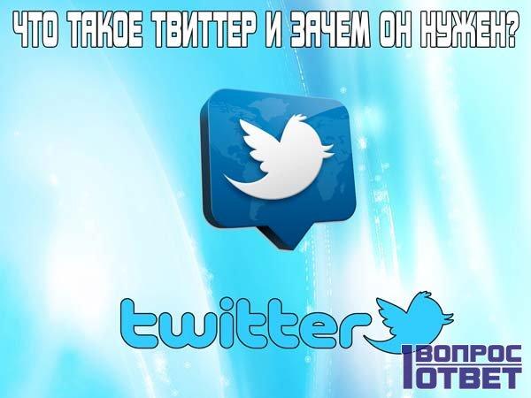 Что такое Твиттер и для чего он нужен?
