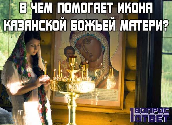 В чем может помочь Икона Казанской Божьей Матери?
