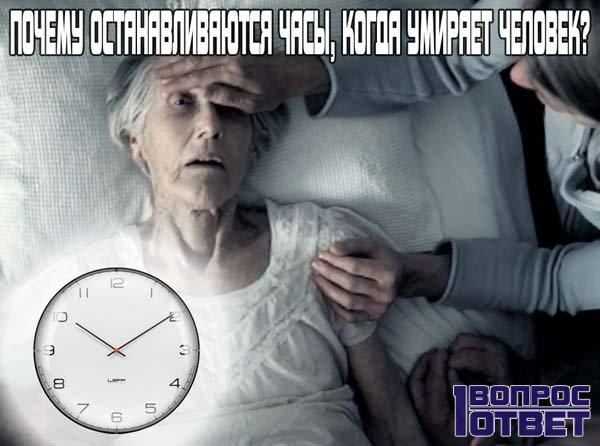 Почему, когда умирает человек - останавливаются часы?