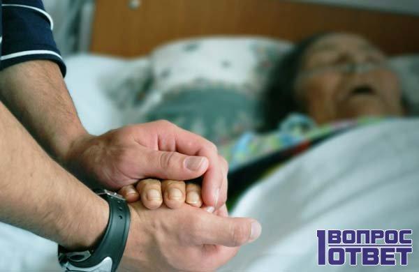 Умирающий в больнице
