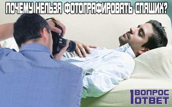 Почему не желательно фотографировать спящих?