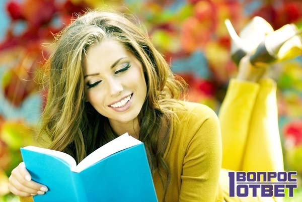 Занялась чтением от нечего делать