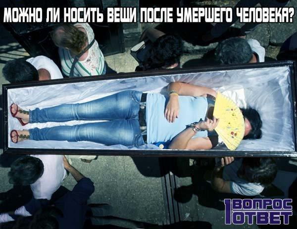 Можно ли носить вещи после умершего человека: примета