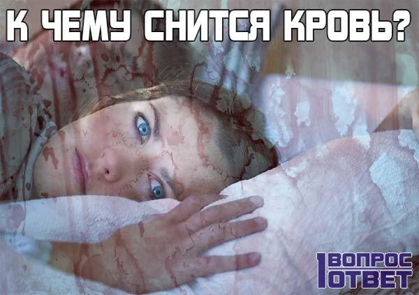 К чему может сниться кровь?