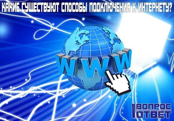 Какие бывают способы подключения к интернету?