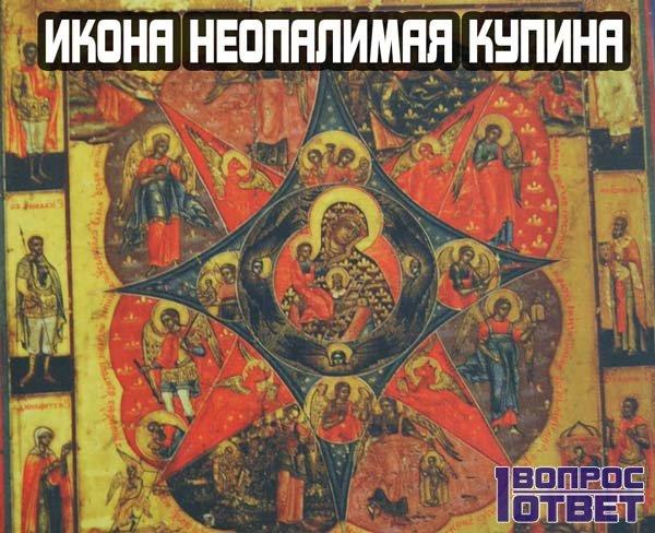 Каково значение иконы Неопалимая Купина?