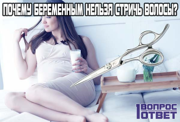 Почему беременным не рекомендуется стричь волосы?