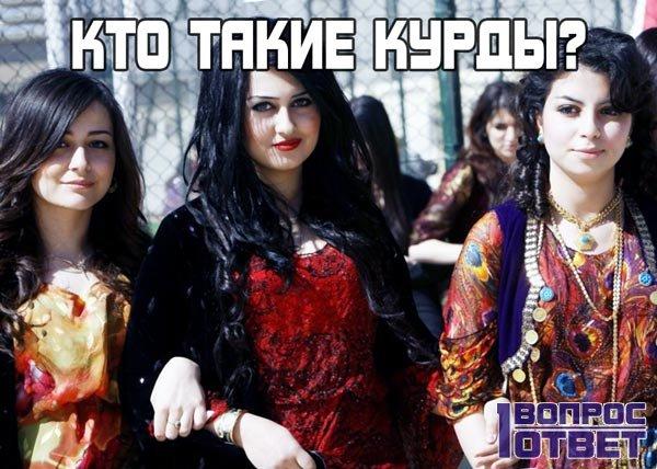 Кто такие курды и откуда они взялись?