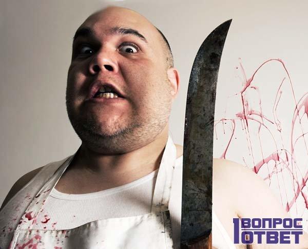 Мясник с ножом