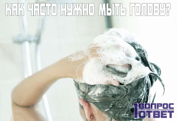 С какой периодичностью нужно мыть голову?