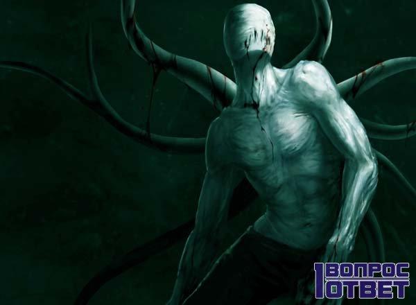 Страшное существо
