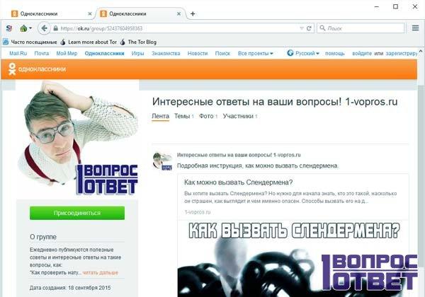 Чужая страница в Одноклассниках
