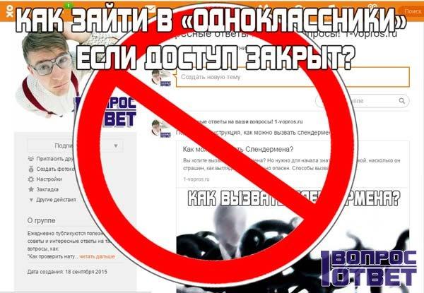 Как войти в «Одноклассники» если доступ закрыт?