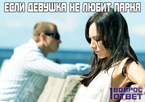 Признаки того, что девушка не любит парня.