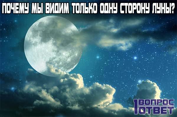 Почему мы обычно видим только одну сторону Луны?