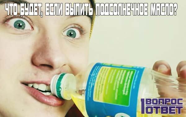 Что будет, если выпить подсолнечное масло