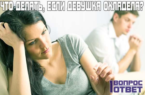 Что делать, если чувства девушки охладели?