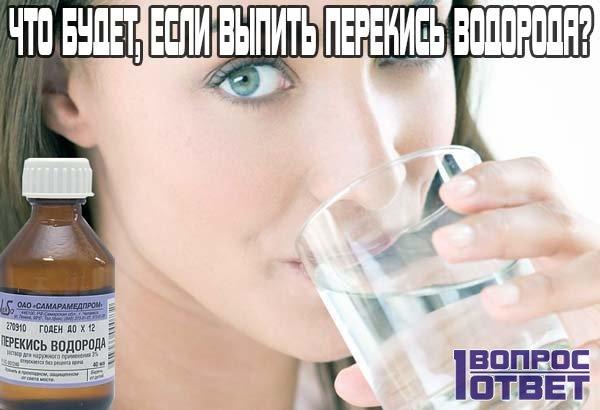 Что произойдет, если выпить перекись водорода?