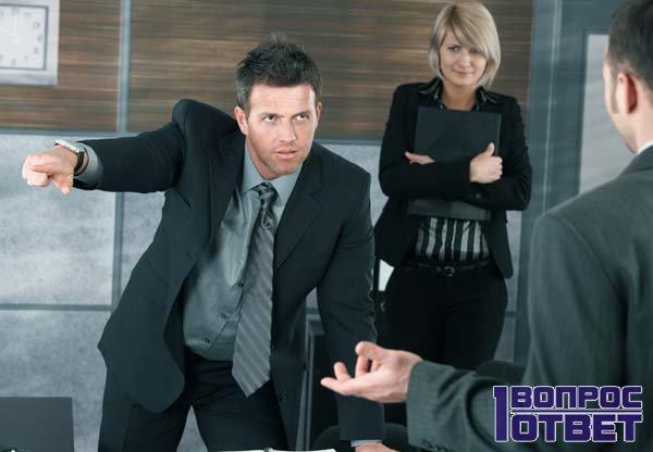 Начальник ругается на сотрудников и подчиненных