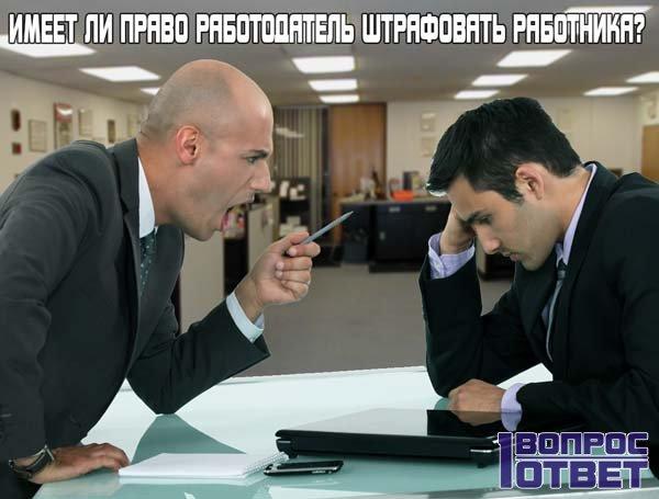 Имеет ли право работодатель штрафовать сотрудника?
