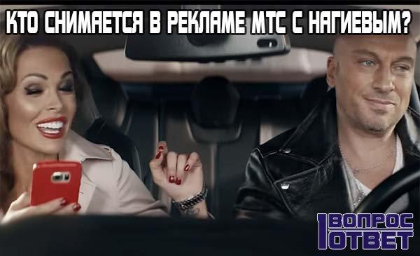 Кто снимается с Нагиевым в рекламе МТС?