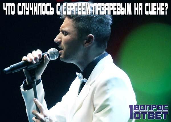 Что произошло с Сергеем Лазаревым?