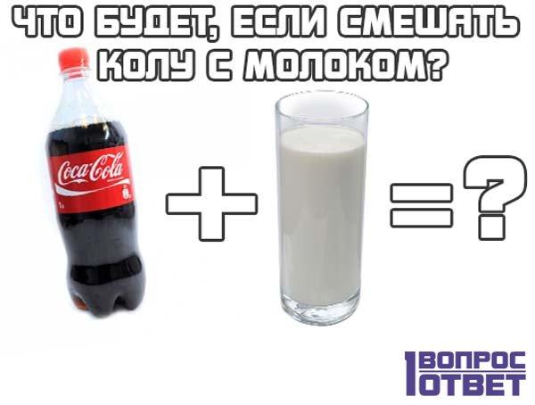 Что будет, если смешать колу с молоком