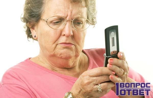 Бабушке звонит оператор сотовой связи