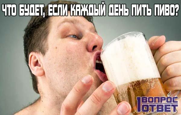 Что будет, если каждый день пить пиво